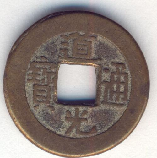 belonging essay china coin Free belonging papers, essays  li cunxin was born into poverty in china under the rule of mao ze dung valuable objects such as jewelry, coin and stamp.